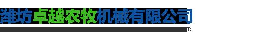 潍坊卓越农牧机械有限公司