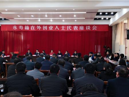 贠彦平受邀并出席永寿籍在外创业人士代表座谈会