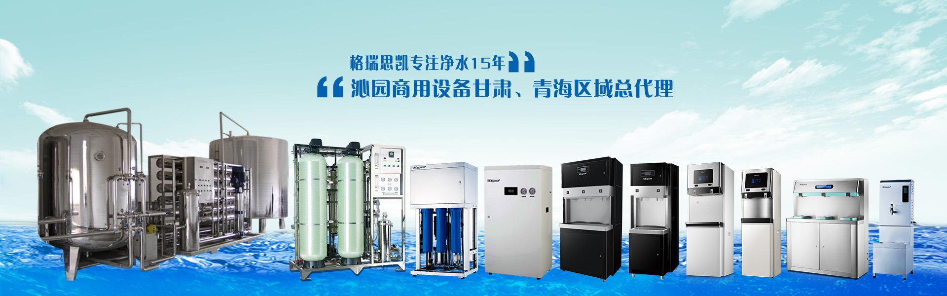 甘肃格瑞思凯环保科技有限公司(13993186719)兰州专业水处理|净水器|节能饮水机|污水处理|新风系统|甲醛检测及治理|反渗透直饮水设备公司|兰州净水设备