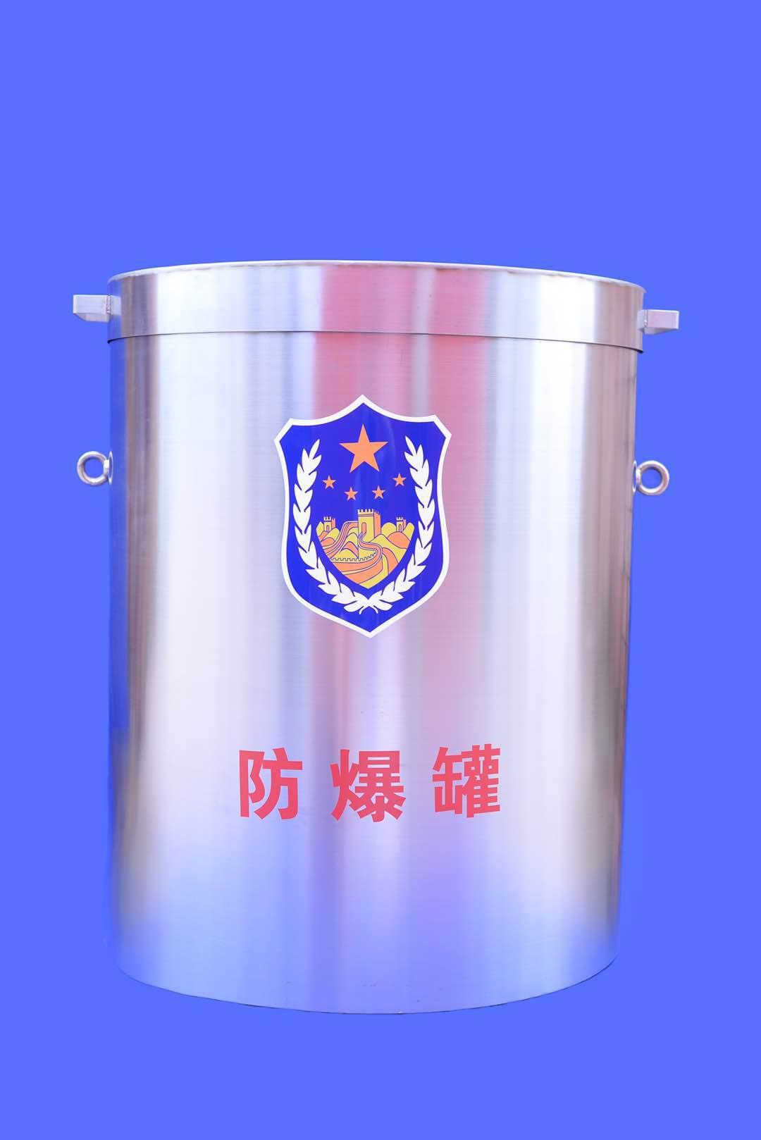 FBG-G1.5防爆罐II型 (双层复合罐)