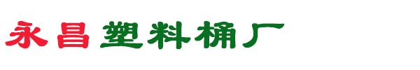 永年县永昌塑料桶厂