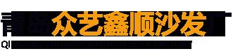 青岛众艺鑫顺沙发厂