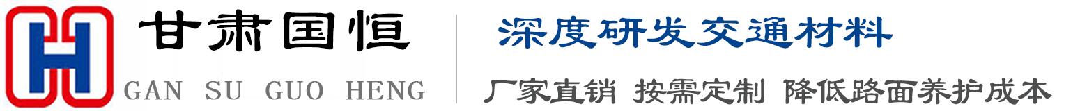 甘肃国恒交通科技有限公司