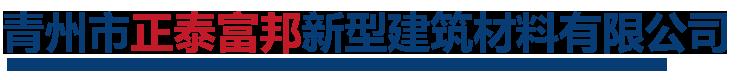青州市正泰富邦新型建筑材料有限公司