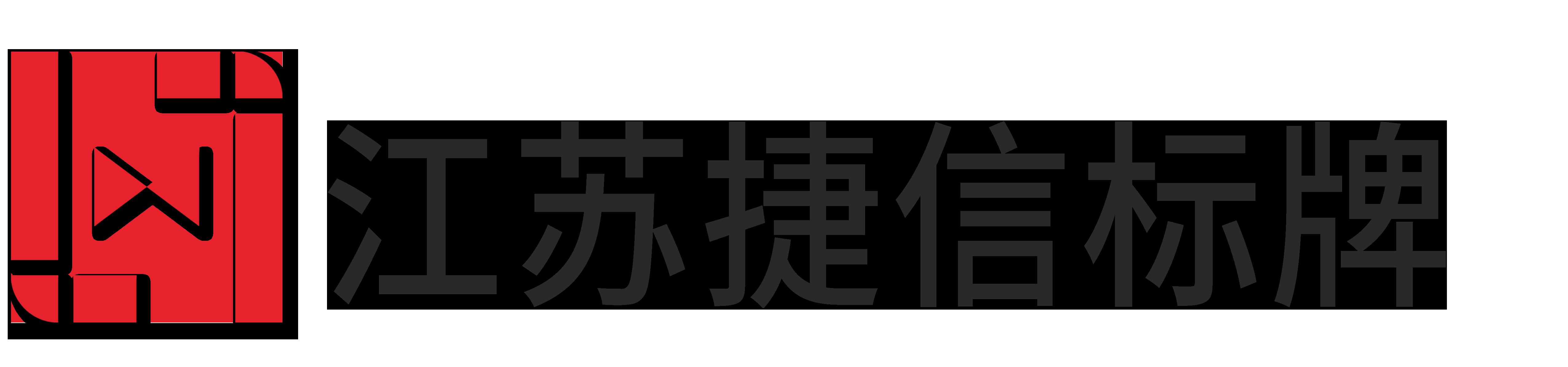 江苏捷信标牌科技有限公司