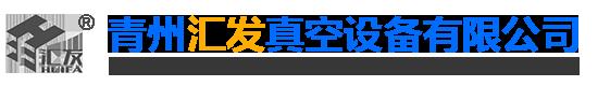 青州汇发真空设备有限公司