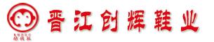 晉江創輝鞋塑有限公司