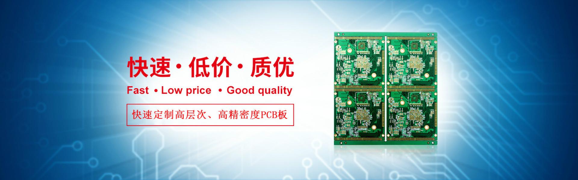 pcb厂家-高精密度pcb板