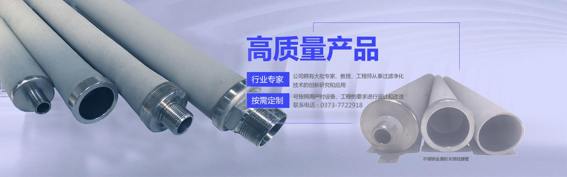 不銹鋼粉末燒結膜管  金屬膜管制造