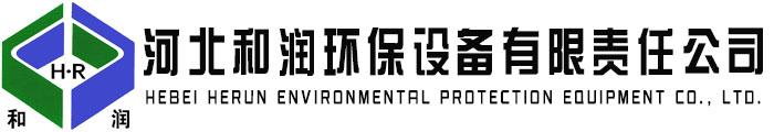 河北和润环保设备有限公司