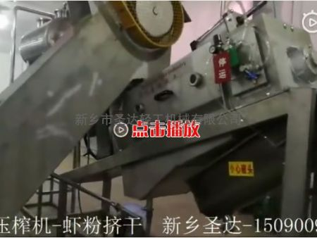 螺旋压榨机-虾粉螺旋挤干机-新乡圣达(Screw Press-Shrimp Powder Screw Extruder) 