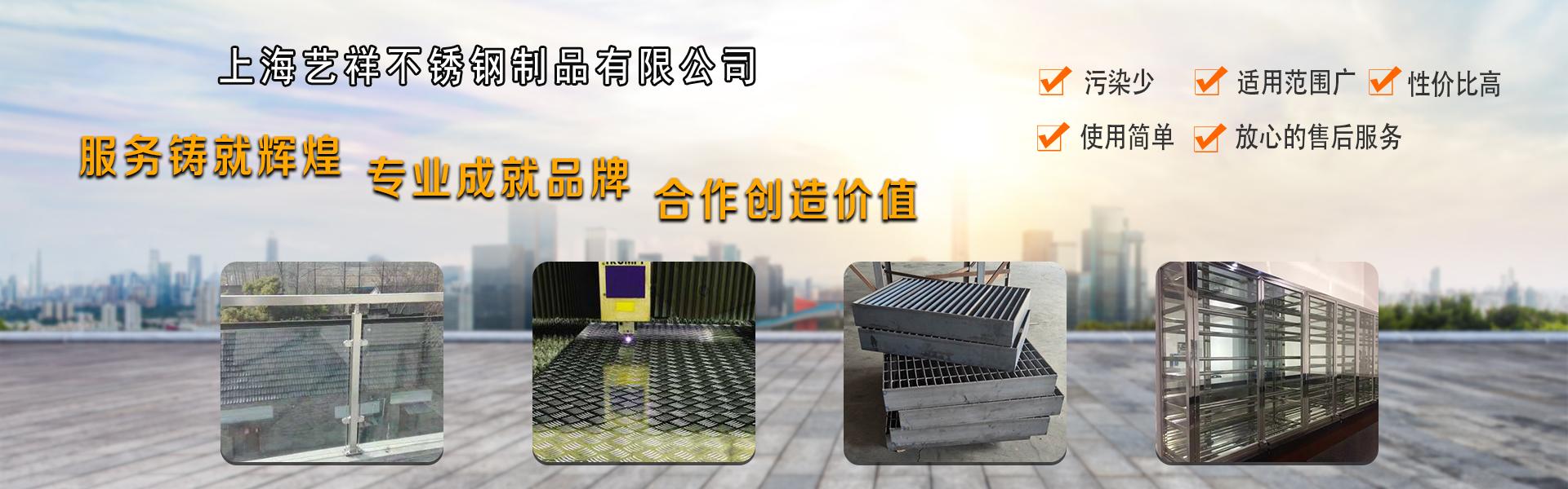 上海艺祥不锈钢制品bobapp下载安装