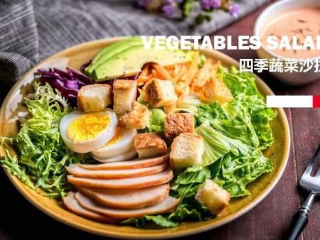 四季鲜蔬沙拉