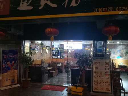 厦门鱼贝勒餐厅