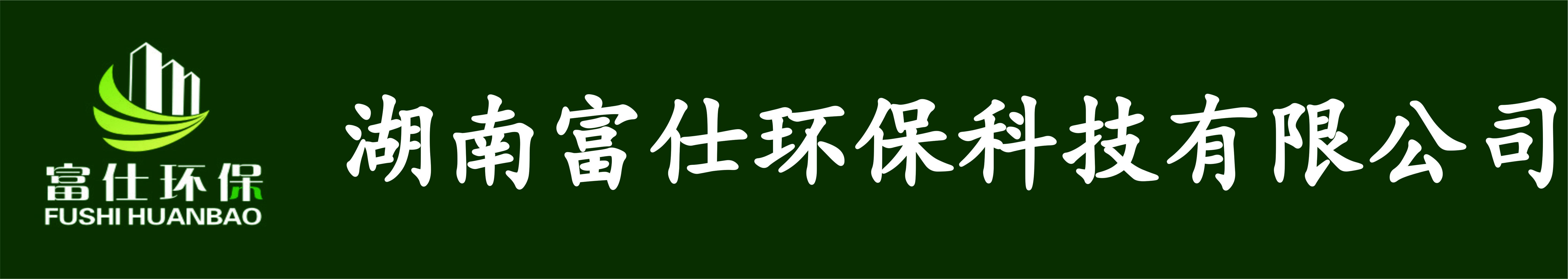 湖南富仕环保科技有限公司