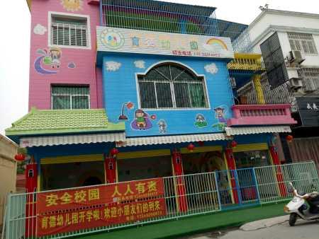 漳浦育德幼儿园