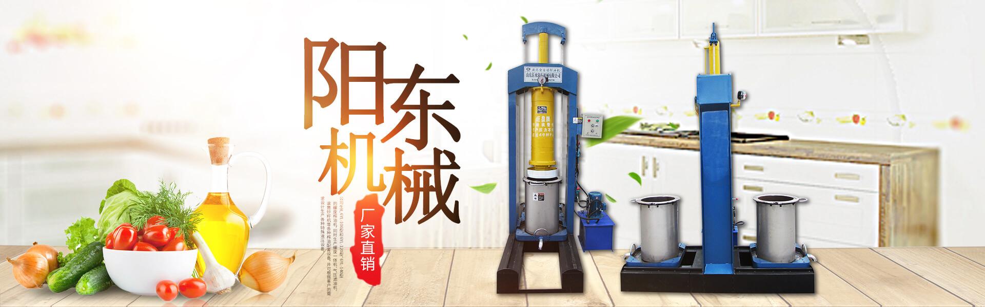 螺旋榨油机厂家,山东核桃榨油机,临沂榨油机设备,全自动榨油机,液压榨油机,螺旋榨油机,全自动液压榨油机,全自动螺旋榨油机