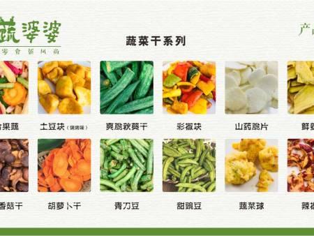 蔬菜干系列