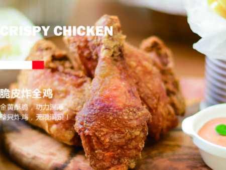 脆皮炸全鸡