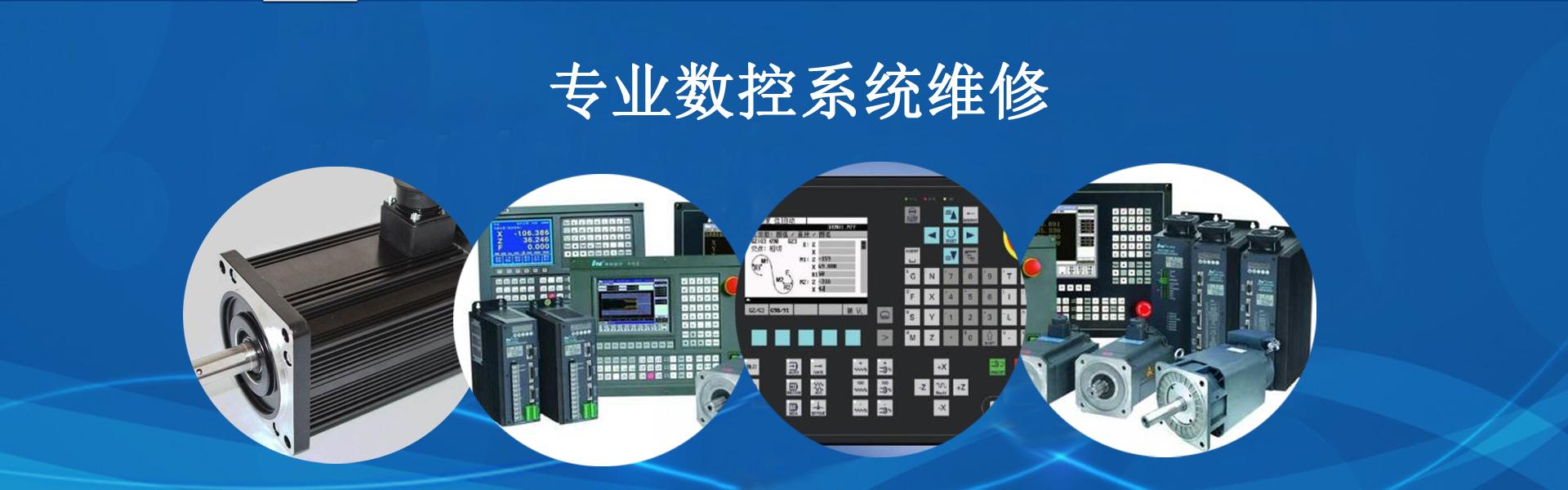 专业数控系统维修