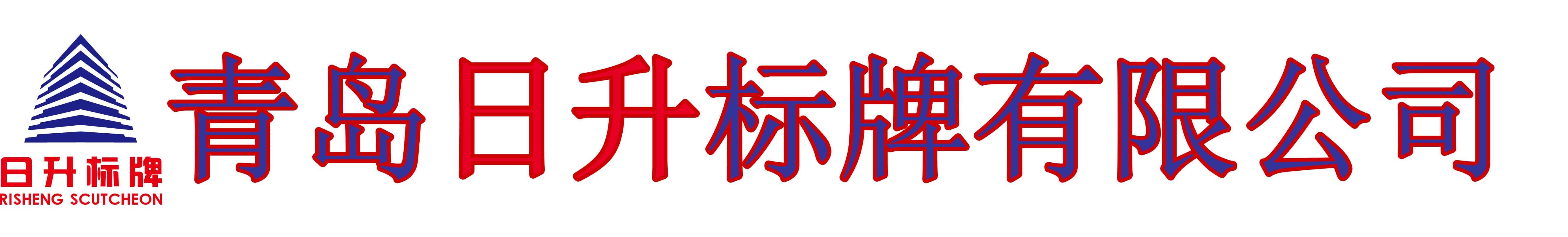 青岛日升标牌有限公司