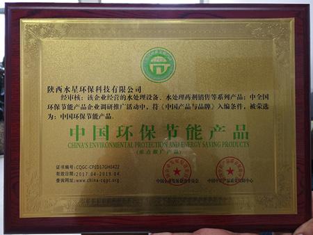 陕西利来w66网站荣获节能产品称号