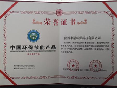 中国利来w66网站节能产品荣誉证书