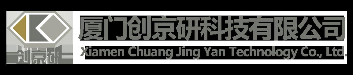 厦门创京研科技有限公司
