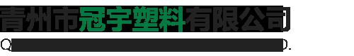 青州亚洲国产精彩无码冠宇塑料有限公司