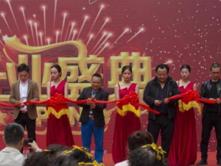 2019年3月27日,鲜而易选生鲜超市·美食公园开业典礼在御溪望城生活广场隆重举行