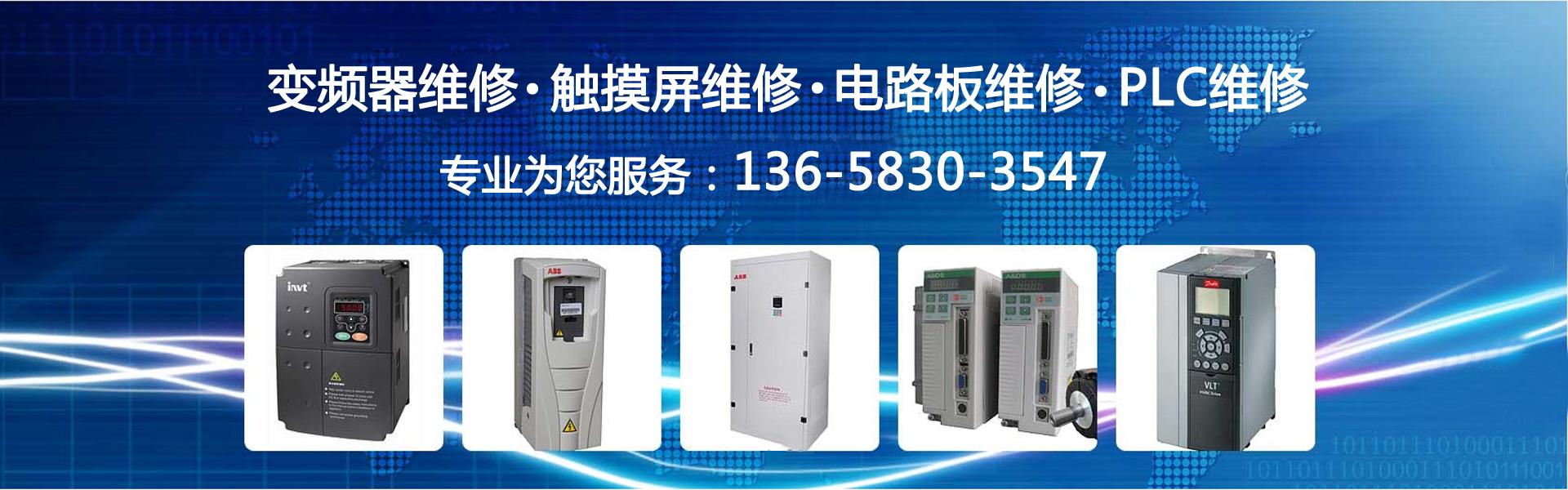 变频器维修、触摸屏维修、电路板魏旭、PLC维修  专业为您服务!