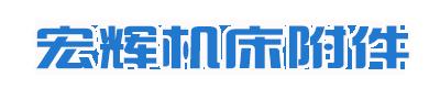 沧州市宏辉机床附件制造有限公司