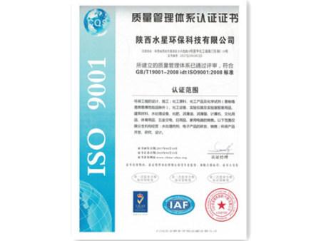 环境管理体系认证证书9001