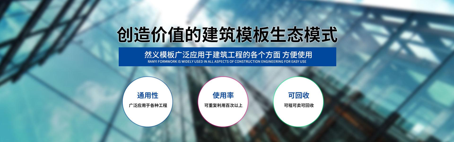 然义模板厂-常年生产山东清水模板,建筑模板厂家,清水模板厂家,山东建筑模板生产厂家