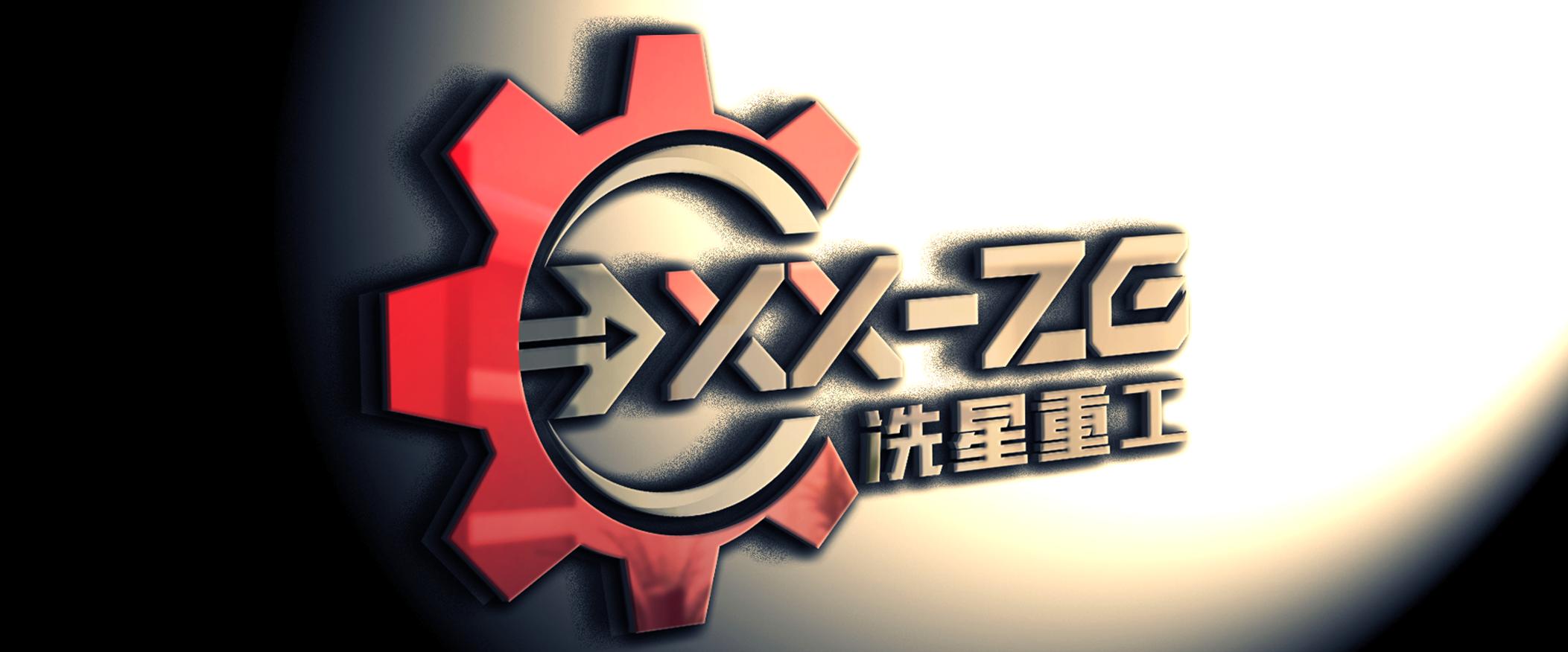 上海冼星重工機械制造有限公司