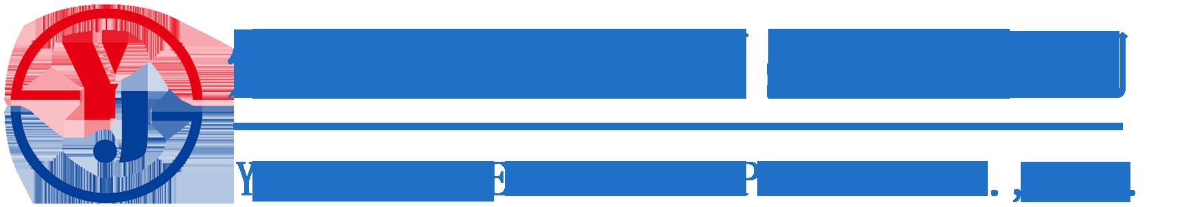 烟台易洁清洁用品有限公司