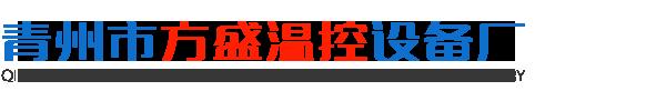 青州市方盛温控设备厂