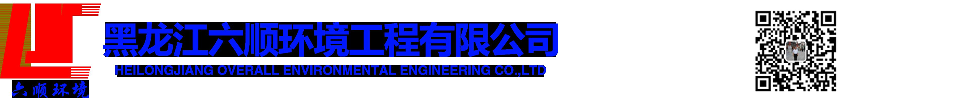 黑龙江六顺环境工程有限公司