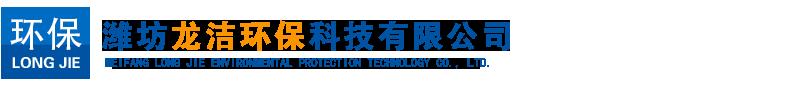 潍坊龙洁环保科技有限公司
