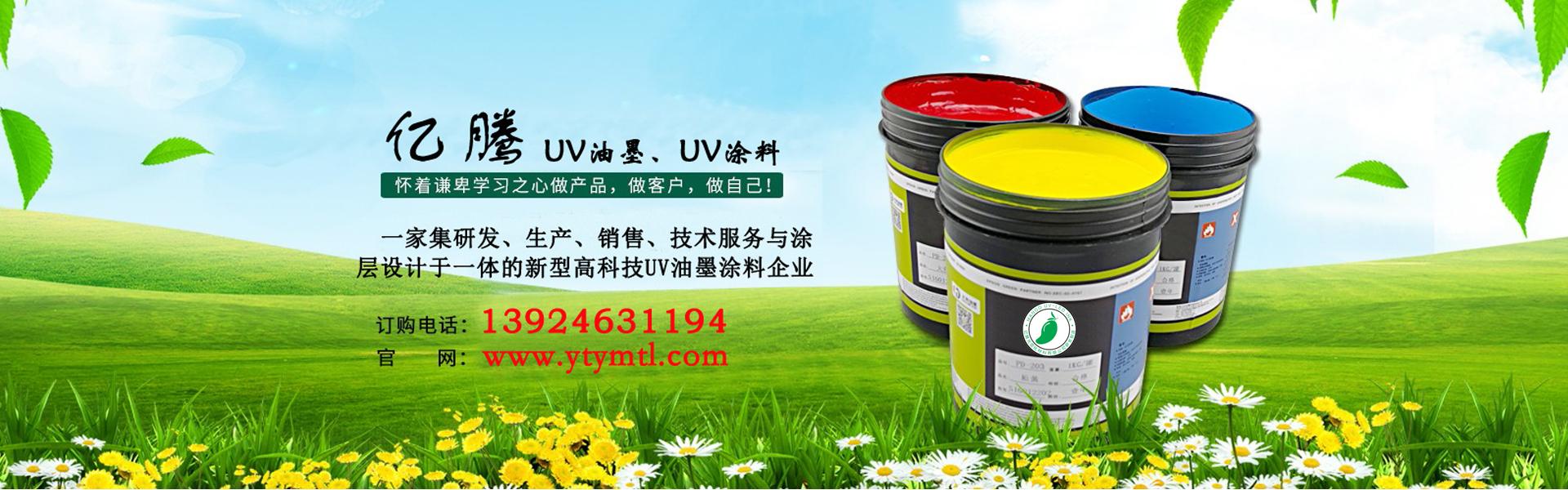 亿腾-UV涂料