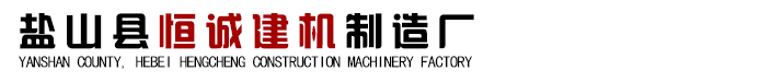 盐山县成年人快手app建机制造厂【官网】