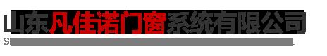 山东凡佳诺竞博jbo首页系统有限公司