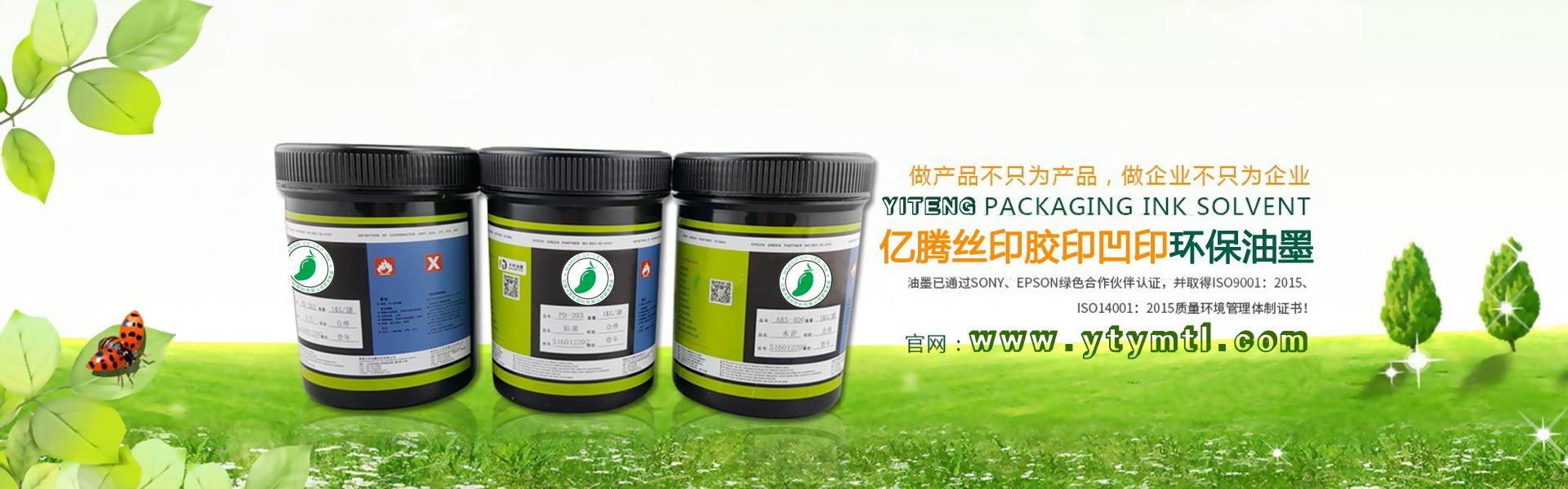 亿腾-UV油墨涂料