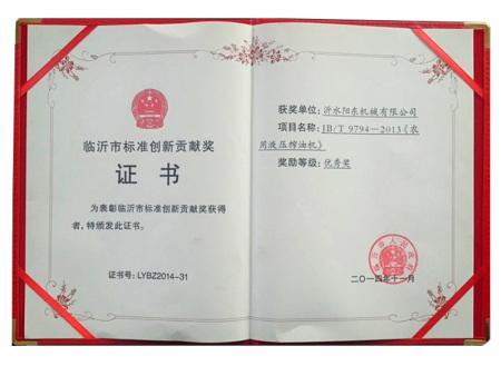 临沂市标准创新贡献奖