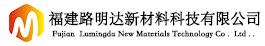 福建省路明达新材料科技有限公司
