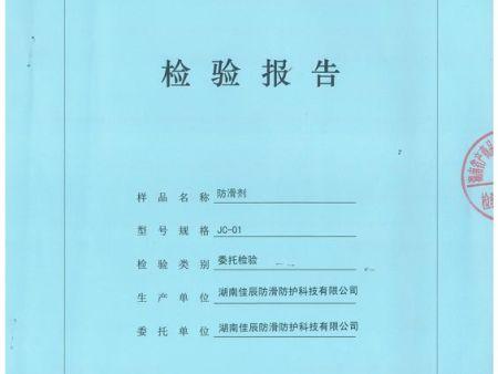 湘检 检验报告