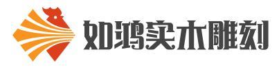 广州市如鸿实木雕刻厂