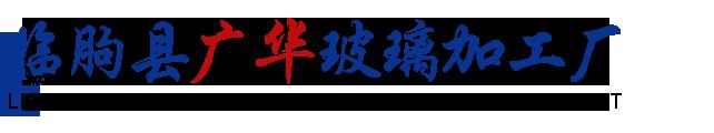 临朐县广华玻璃加工厂