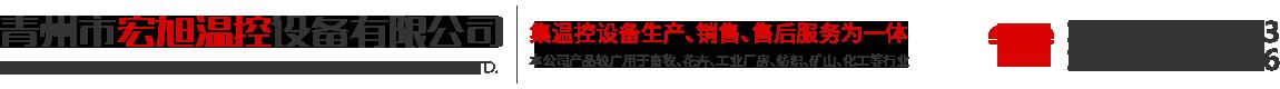 青州市宏旭温控设备有限公司