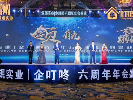 2019广州年会